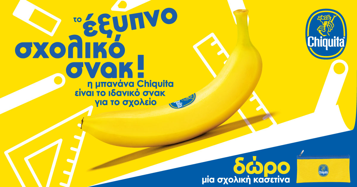 Back Τo School από την Chiquita και τα σουπερμάρκετ Σκλαβενίτης