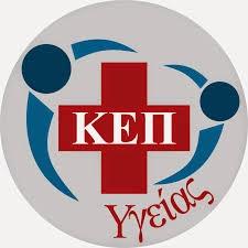 ΚΕΠ Υγείας (Κέντρο Πρόληψης για την Υγεία) στο Δήμο Καλαμαριάς