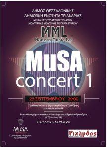 Τριανδριώτικα 2018 με Musa Concert
