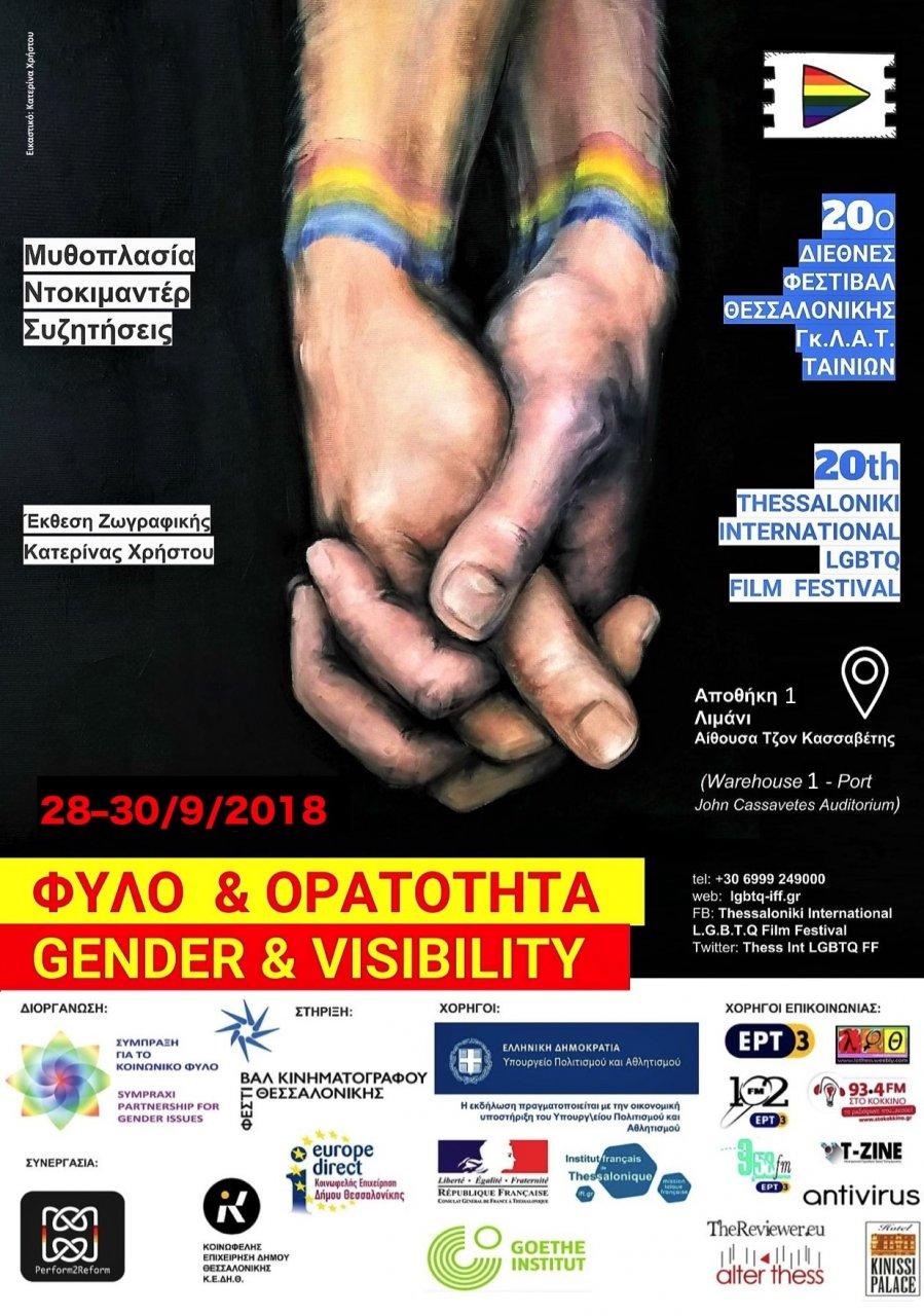 «20ό Διεθνές Φεστιβάλ Θεσσαλονίκης ΓκΛΑΤ Ταινιών» Ορατότητα και Φύλο