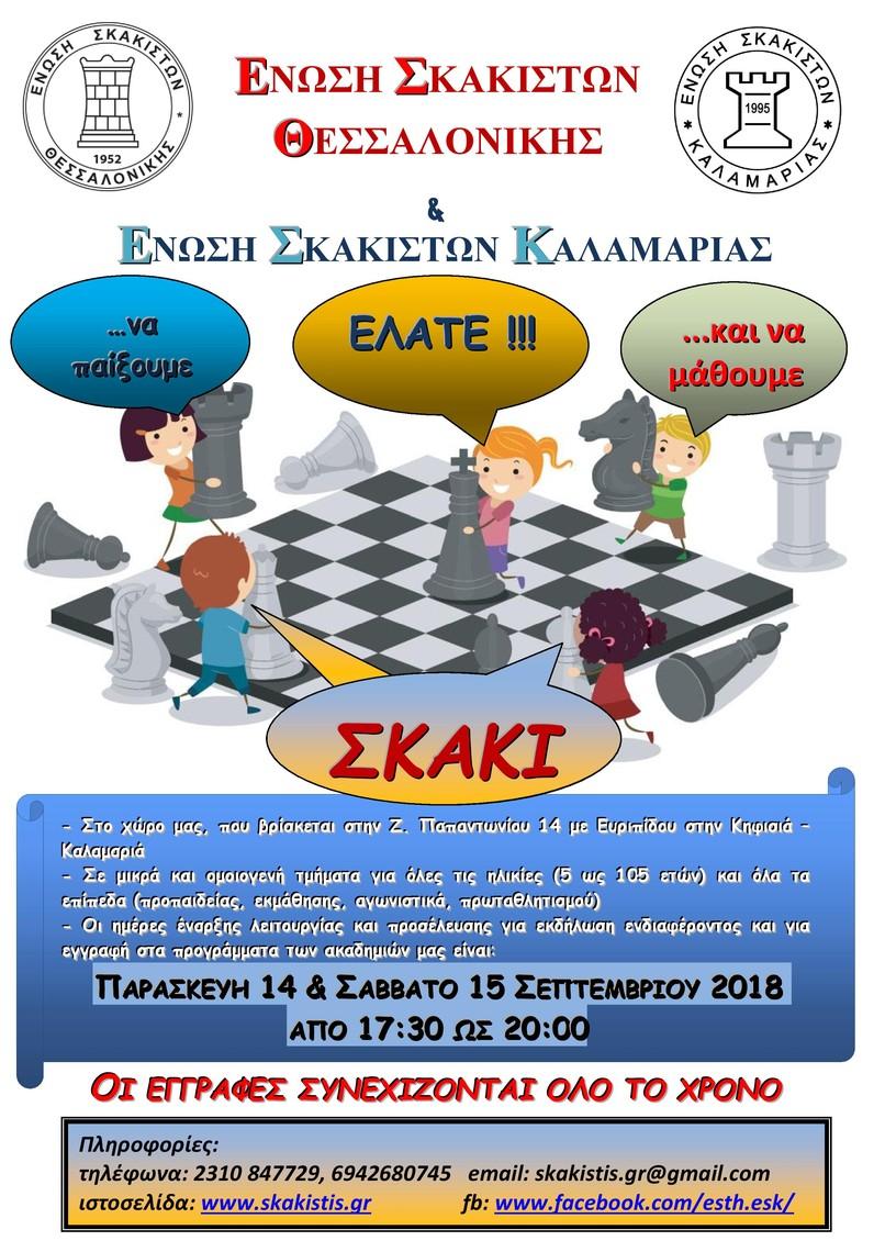 Έναρξη Ακαδημιών Σκάκι 2018 – 2019 !