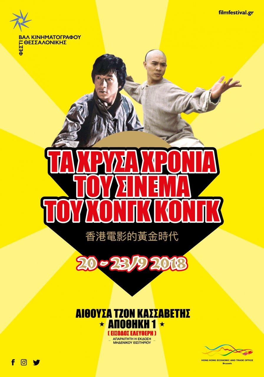 «Τα χρυσά χρόνια του σινεμά του Χονγκ Κονγκ» στο Φεστιβάλ Κινηματογράφου Θεσσαλονίκης