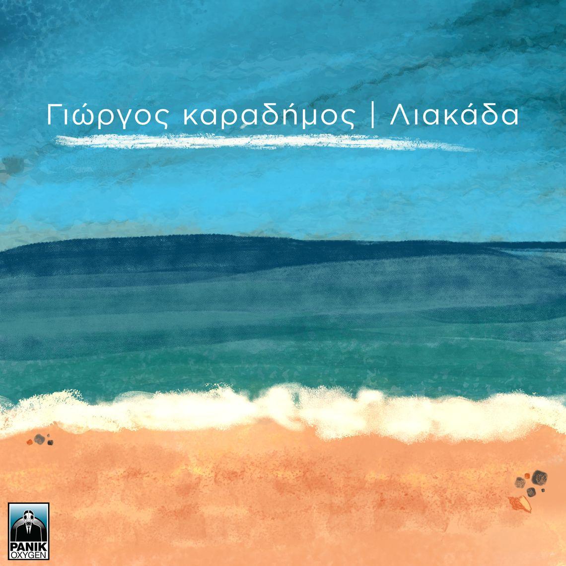 """""""Λιακάδα"""": Νέο τραγούδι του Γιώργου Καραδήμου"""