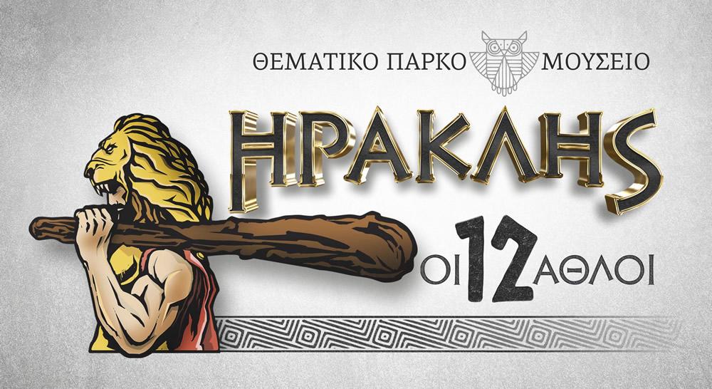 """""""Οι 12 Άθλοι του Ηρακλή"""" από τις 30 Σεπτεμβρίου στο Διεθνές Εκθεσιακό Κέντρο Θεσσαλονίκης"""