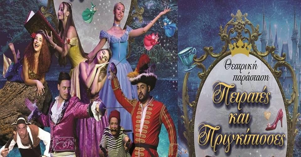 """""""Πειρατές και Πριγκίπισσες"""" στο Θέατρο Κήπου"""