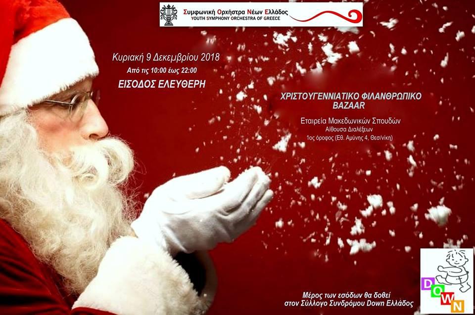 Χριστουγεννιάτικο Φιλανθρωπικό Bazaar αγάπης από τη ΣΟΝΕ