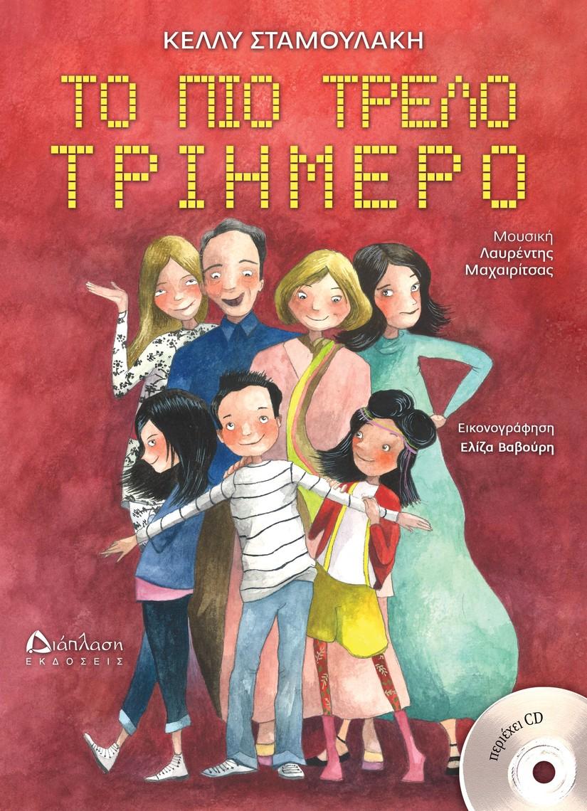 «Το πιο τρελό τριήμερο»: Νέο παιδικό βιβλίο της Κέλλυς Σταμουλάκη