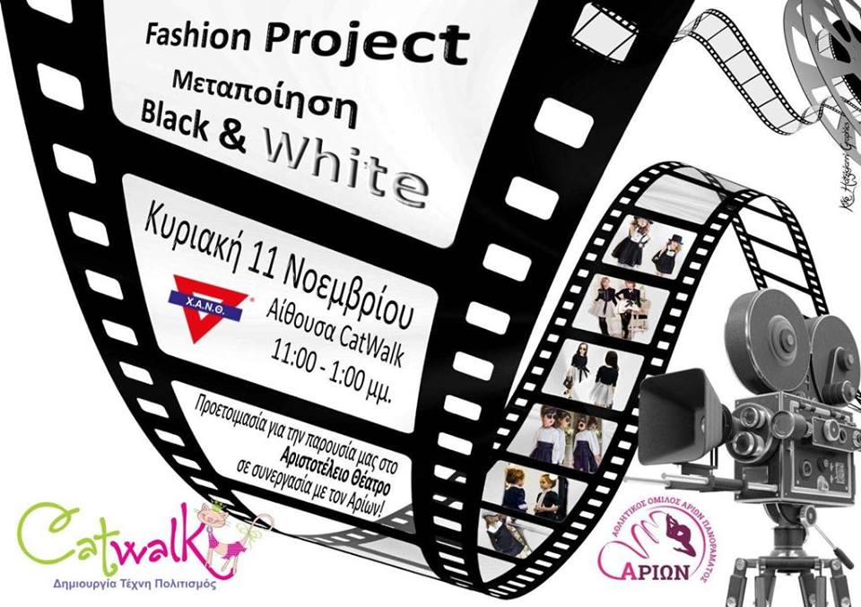 """""""Black & White"""": Fashion Project by  CatWalk"""