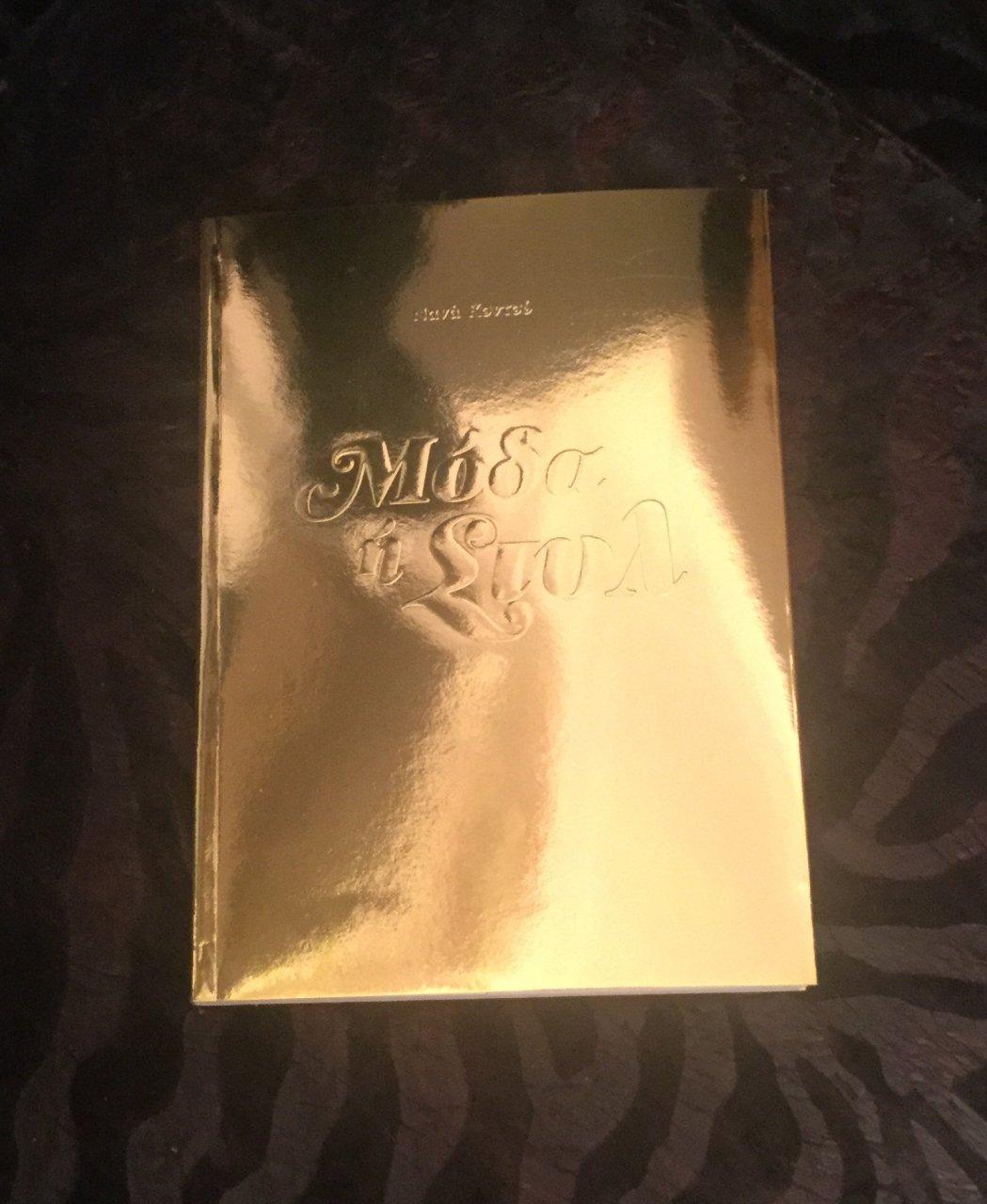 Παρουσιάζεται το βιβλίο της Νανάς Κοντού «Μόδα ή στυλ»