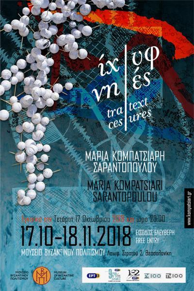 """Έκθεση """"ΙΧΝΗ-ΥΦΕΣ"""" της Μαρίας Κομπατσιάρη στο Μουσείο Βυζαντινού Πολιτισμού"""