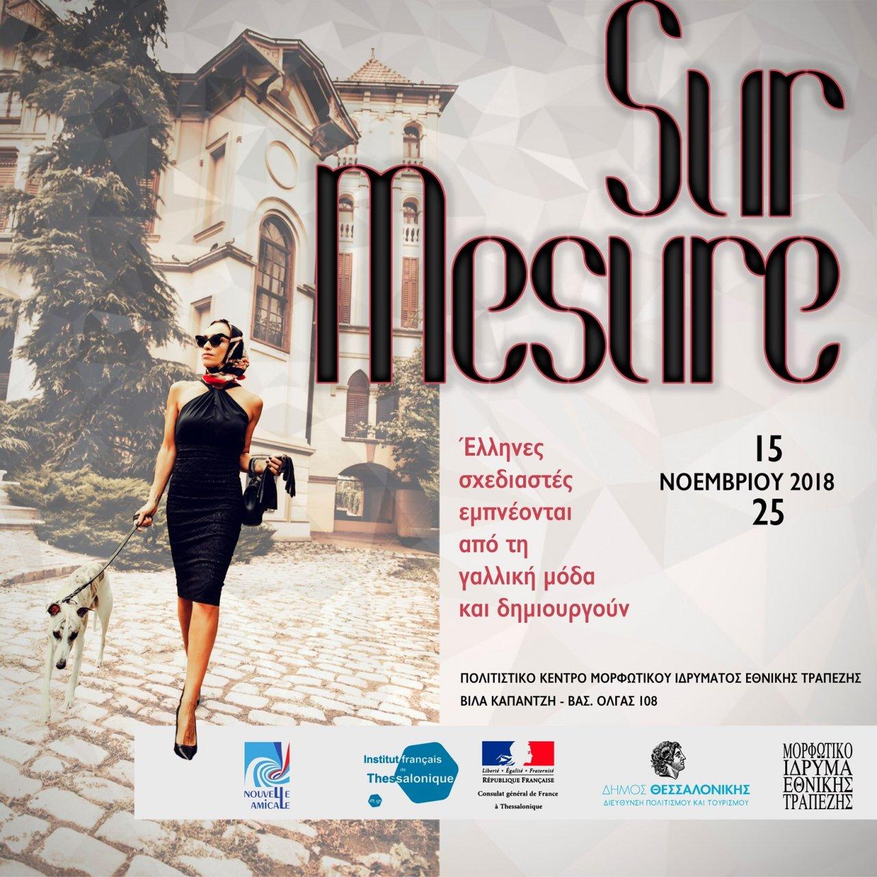 «Sur mesure – Έλληνες σχεδιαστές εμπνέονται από τη γαλλική μόδα και δημιουργούν»
