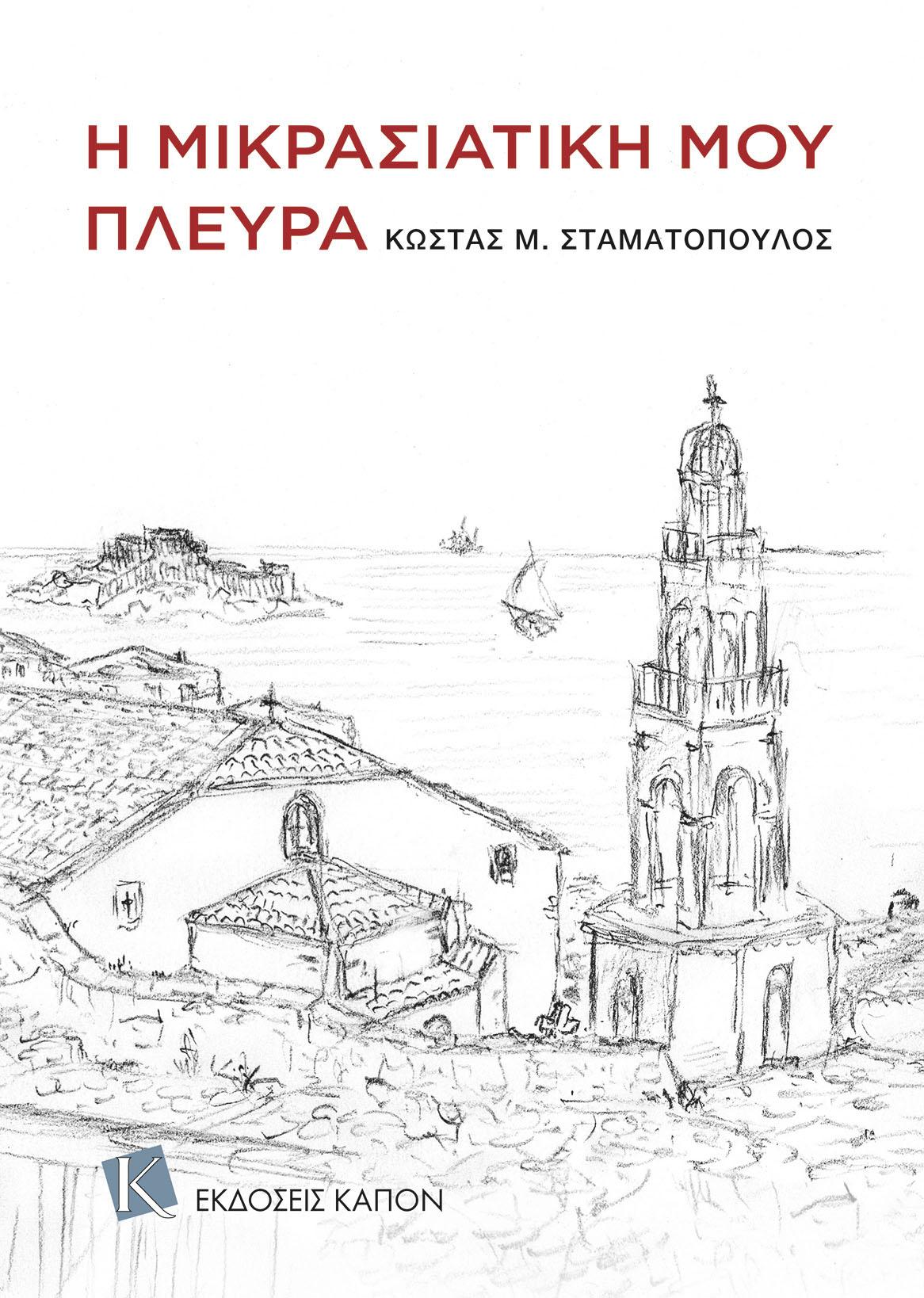 Παρουσιάζεται το βιβλίο του Κώστα Μ. Σταματόπουλου «Η μικρασιατική μου πλευρά»