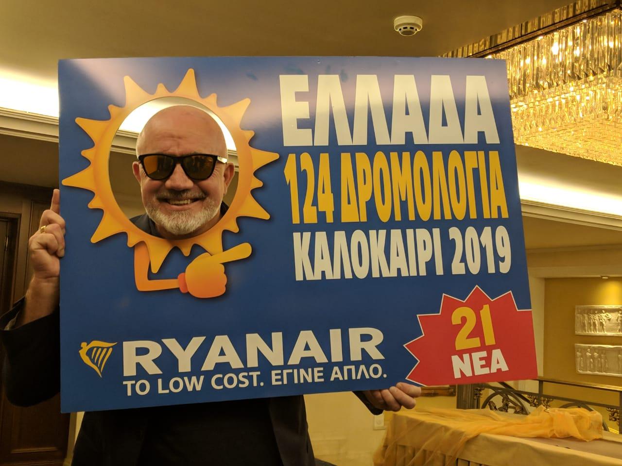 Η Ryanair ανακοίνωσε 124 δρομολόγια στην Ελλάδα για το καλοκαίρι 2019