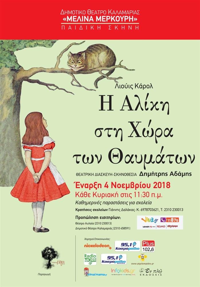 «Η Αλίκη στη χώρα των θαυμάτων» στο Δημοτικό Θέατρο Καλαμαριάς «Μελίνα Μερκούρη»