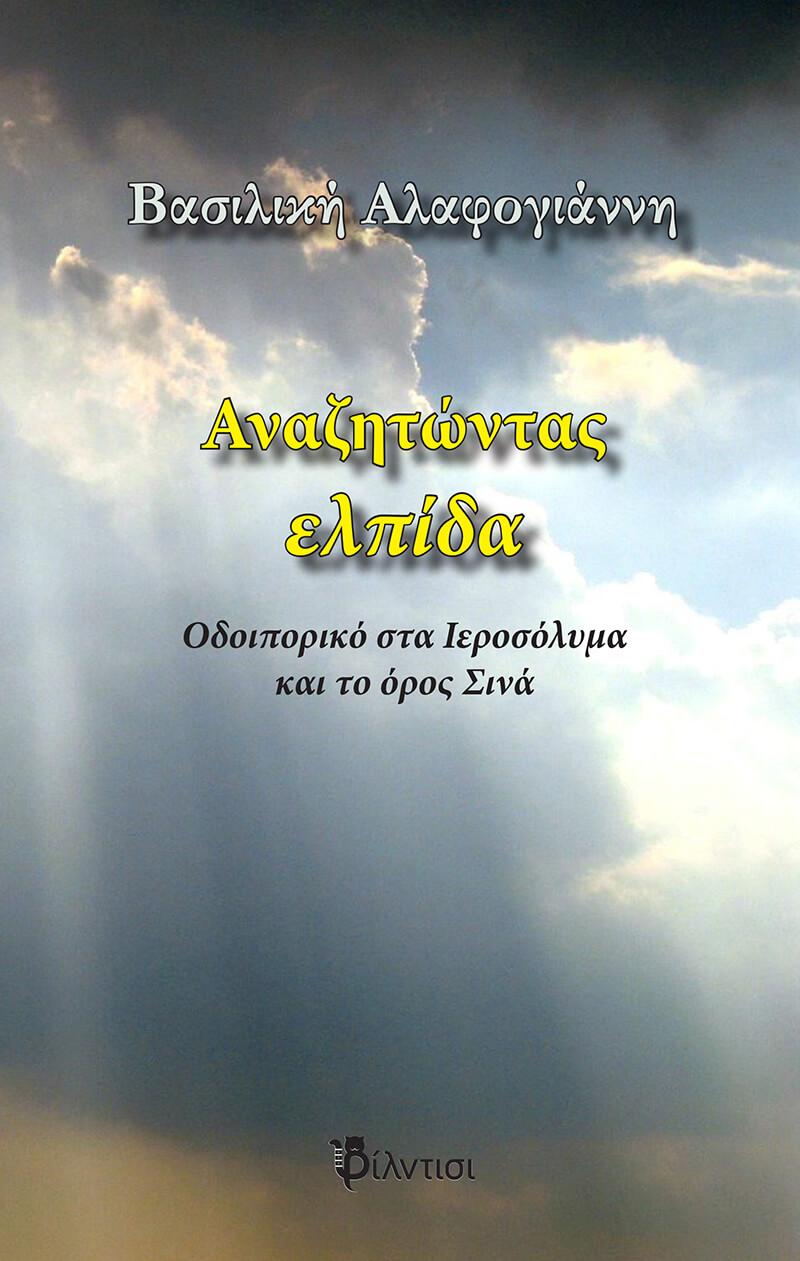 Κυκλοφορεί το βιβλίο της Βασιλικής Αλαφογιάννη «Αναζητώντας ελπίδα»
