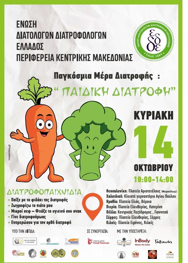 Παγκόσμια ημέρα Διατροφής στην πλατεία Αριστοτέλους