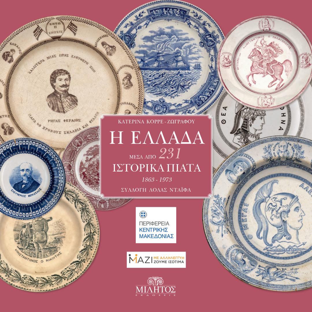 """Παρουσιάζεται το λεύκωμα """"Η Ελλάδα μέσα από 231 Ιστορικά Πιάτα"""" (1863-1973)"""