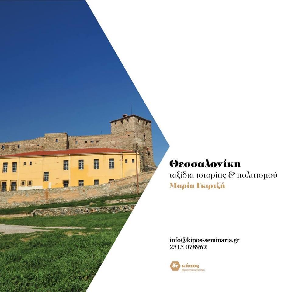 Πολιτιστικό σεμινάριο «Θεσσαλονίκη – ταξίδια ιστορίας & πολιτισμού»
