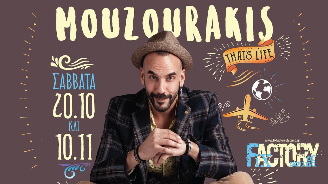 Δείτε τους τυχερούς για την παράσταση του Πάνου Μουζουράκη