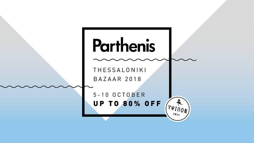 Στο Ypsilonδημιουργίες του οίκου Parthenis με έκπτωση έως και 80%