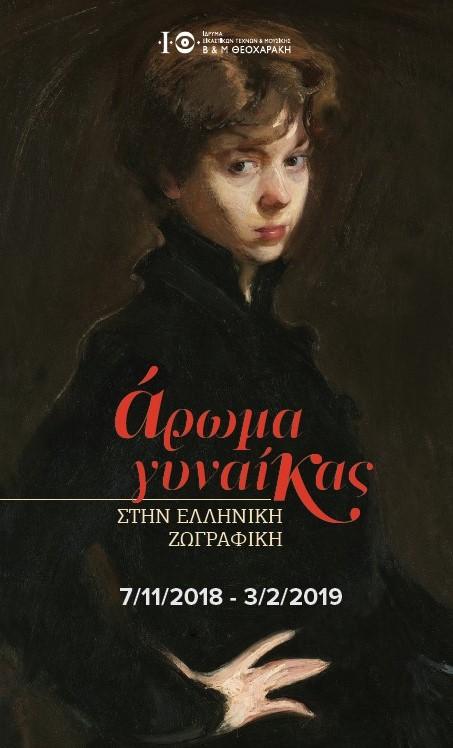 «Άρωμα Γυναίκας στην Ελληνική Ζωγραφική»: Από τις συλλογές της Εθνικής Πινακοθήκης και του Ιδρύματος Ε. Κουτλίδη