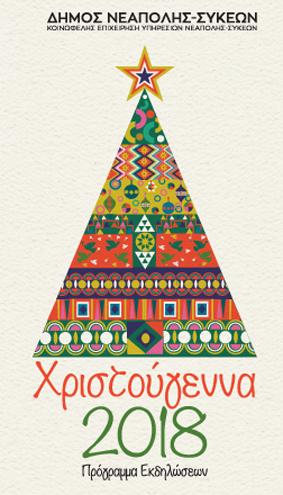 Μύρισε… Χριστούγεννα στο δήμο Νεάπολης Συκεών