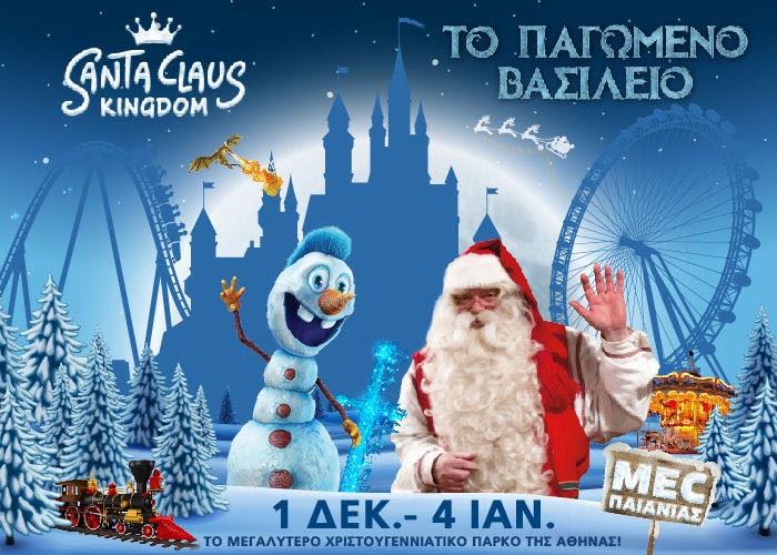 Santa Claus Kingdom-Το Παγωμένο Βασίλειο στο ΜΕΚ Παιανίας