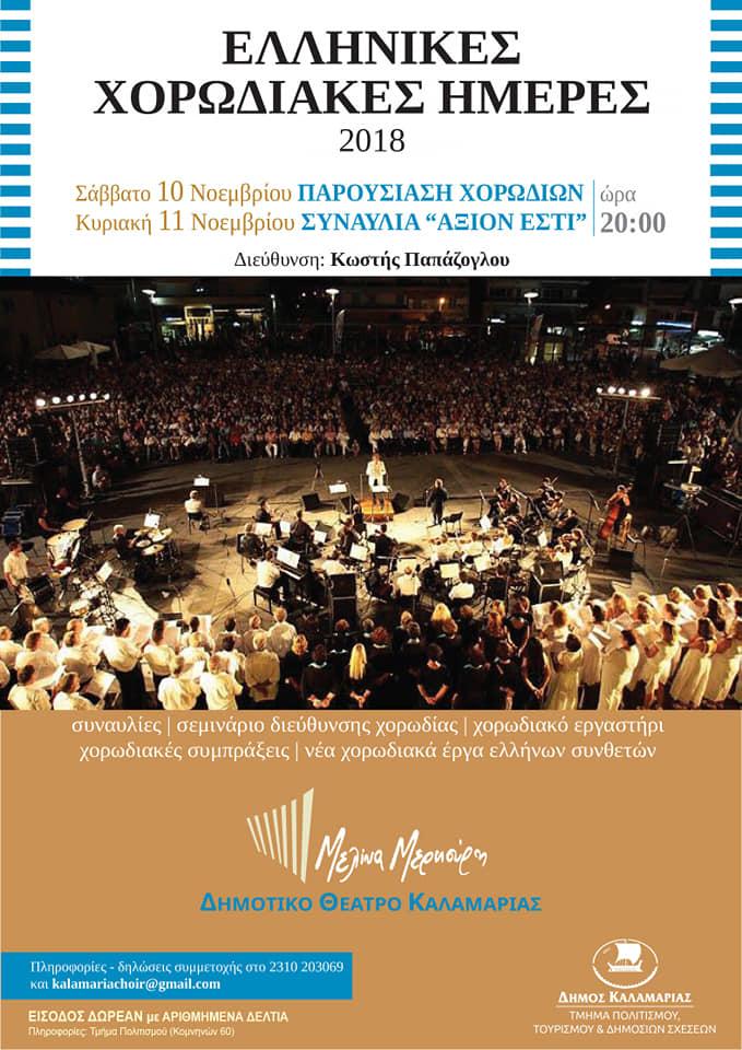 Ελληνικές Χορωδιακές Ημέρες στο Δημοτικό Θέατρο «Μελίνα Μερκούρη»
