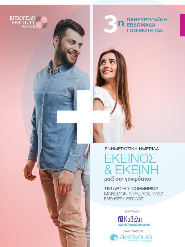 Εκδήλωση Ενημέρωσης & Ευαισθητοποίησης «Εκείνος & Εκείνη, μαζί στη γονιμότητα»