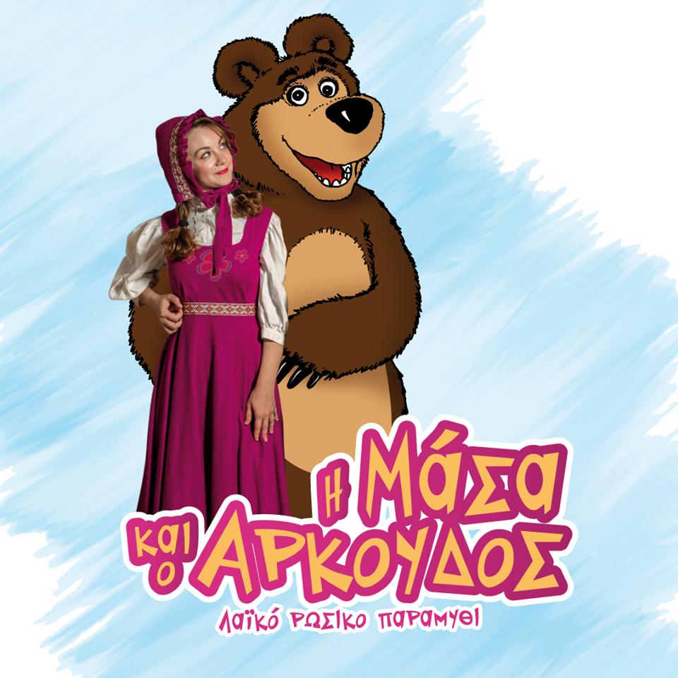 «Η Μάσα και ο Αρκούδος» στο Ράδιο Σίτυ