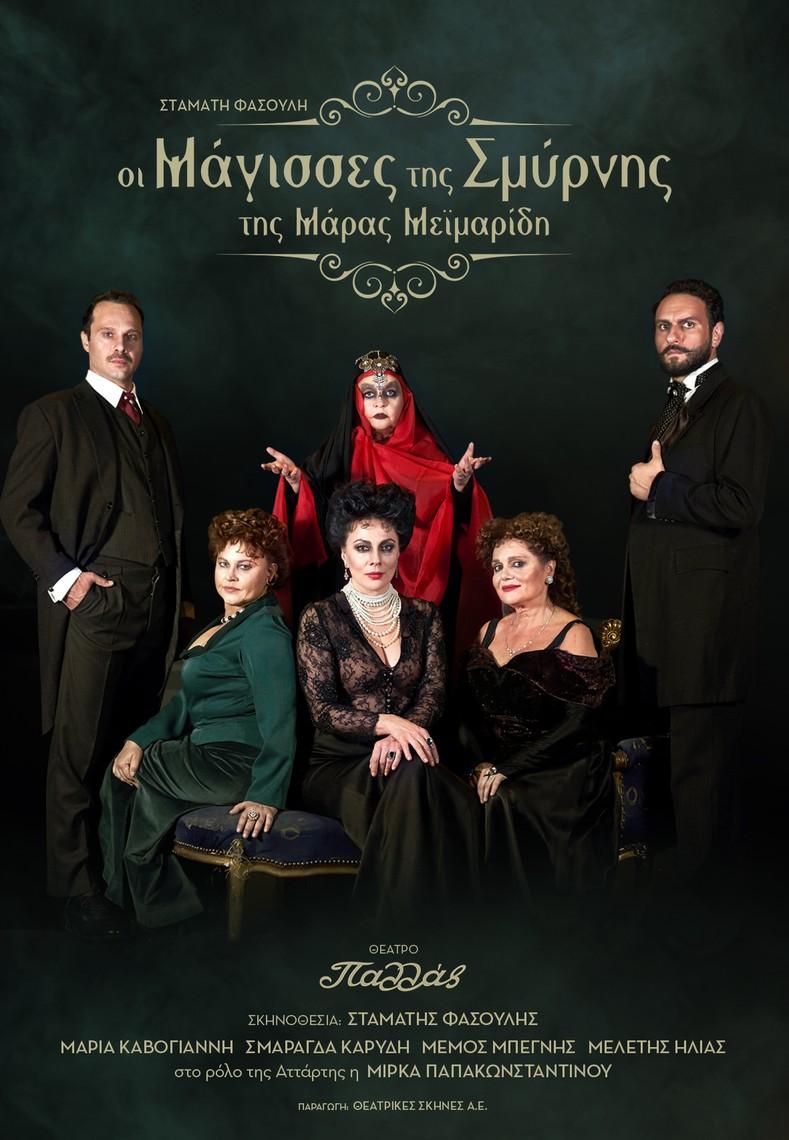 """""""Οι Μάγισσες της Σμύρνης""""συνεχίζονται και το Φεβρουάριο στο Θέατρο Παλλάς"""