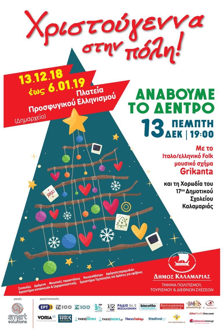 Άναμμα Χριστουγεννιάτικου Δέντρου στην Καλαμαριά!