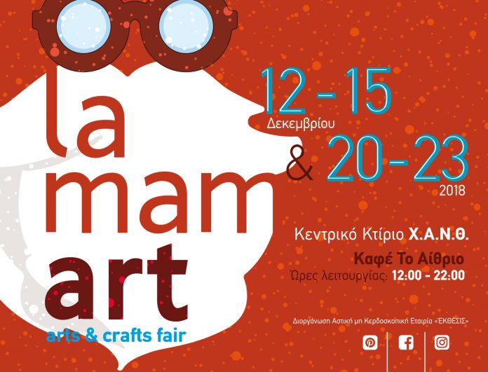 La mamart – arts & crafts fair στη ΧΑΝΘ