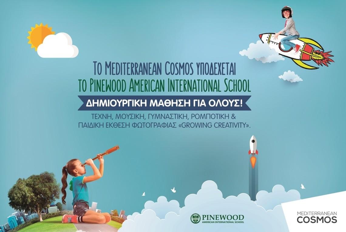 Δημιουργική μάθηση για όλους στο Mediterranean Cosmos!