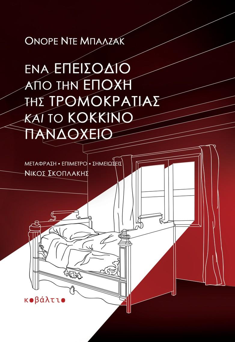 Η Ιστορία στην «Ανθρώπινη Κωμωδία» του Ονορέ Ντε Μπαλζάκ