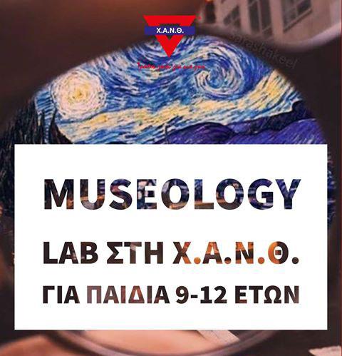 Museology Lab για παιδιά στη ΧΑΝΘ!