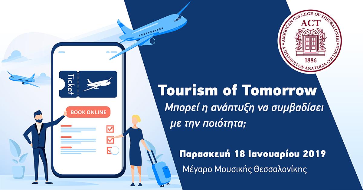 Ημερίδα «The Tourism of Tomorrow» στο Μέγαρο Μουσικής Θεσσαλονίκης