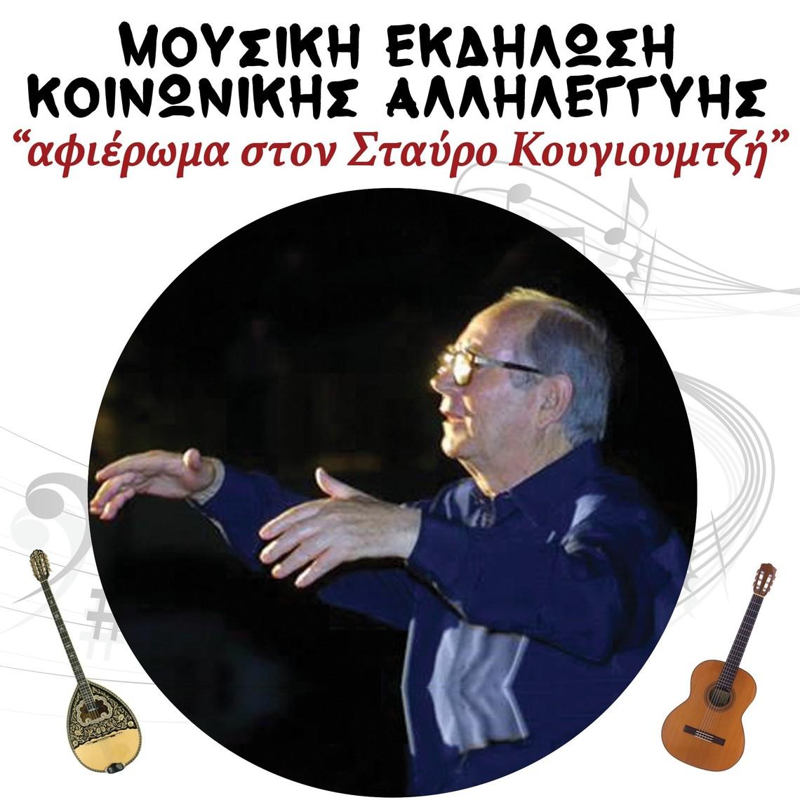 Αφιέρωμα στον Σταύρο Κουγιουμτζή στο Δημοτικό Θέατρο Καλαμαριάς