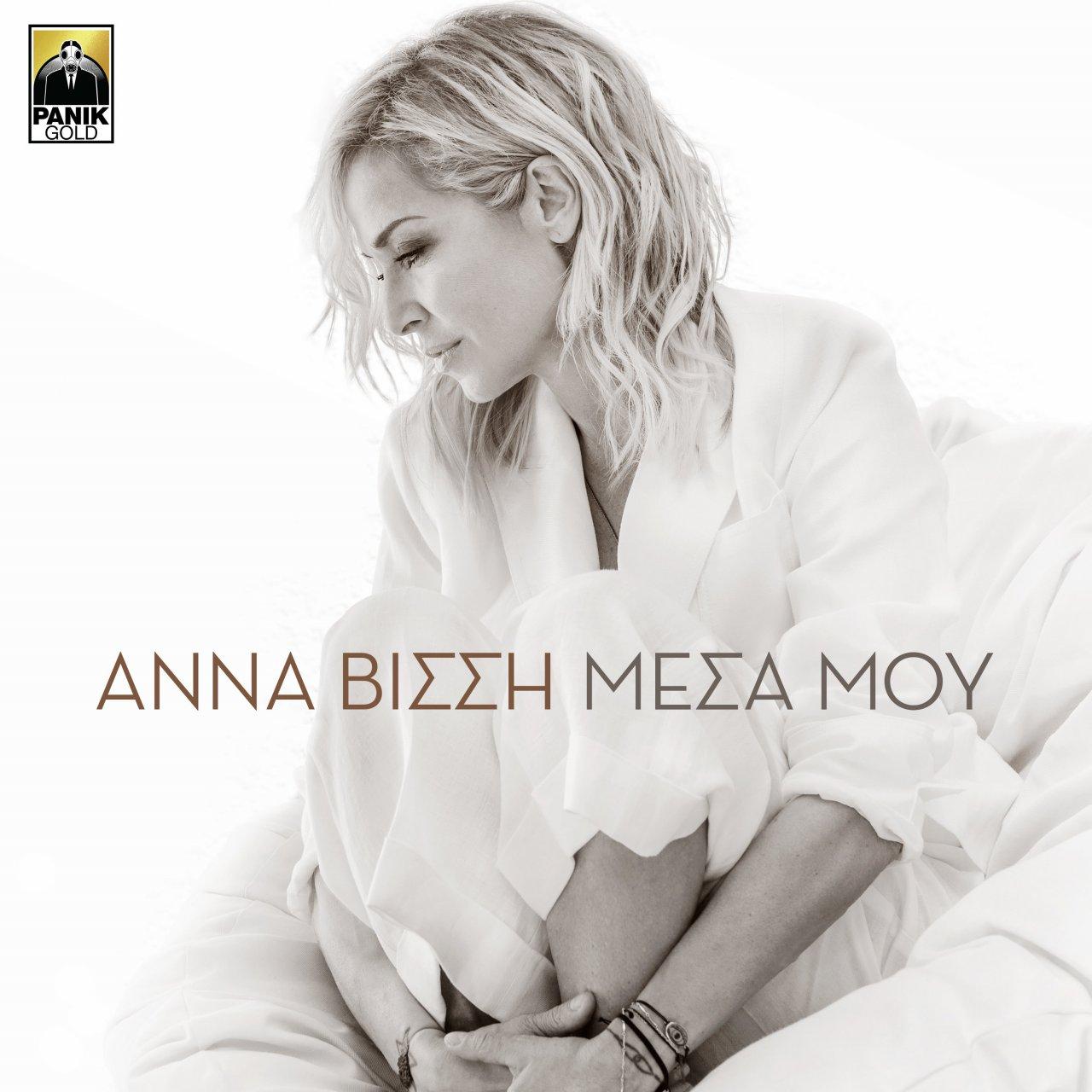 Άννα Βίσση – «Μέσα Μου» Νέο τραγούδι