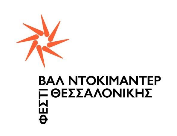 21ο Φεστιβάλ Ντοκιμαντέρ Θεσσαλονίκης: Πάρε μέρος σε ένα πρωτότυπο εργαστήρι θεατρικού ντοκιμαντέρ