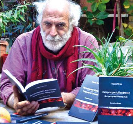 Παρουσιάζεται το βιβλίο του Γιώργου Πίττα «Γαστρονομικές κοινότητες-Γαστρονομικοί προορισμοί»