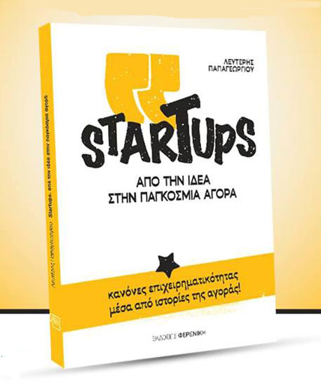 """Παρουσιάζεται το βιβλίο """"Startups. Από την ιδέα στην παγκόσμια αγορά"""""""