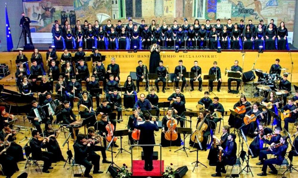 Κοπή Πίτας Συμφωνικής Ορχήστρας Νέων Ελλάδος