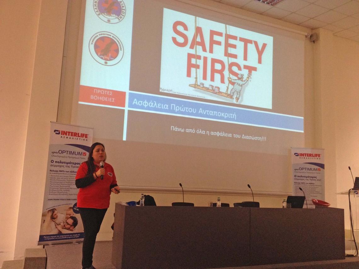 Σεμινάριο Πρώτων Βοηθειών από την Ελληνική Ομάδα Διάσωσης στην INTERLIFE