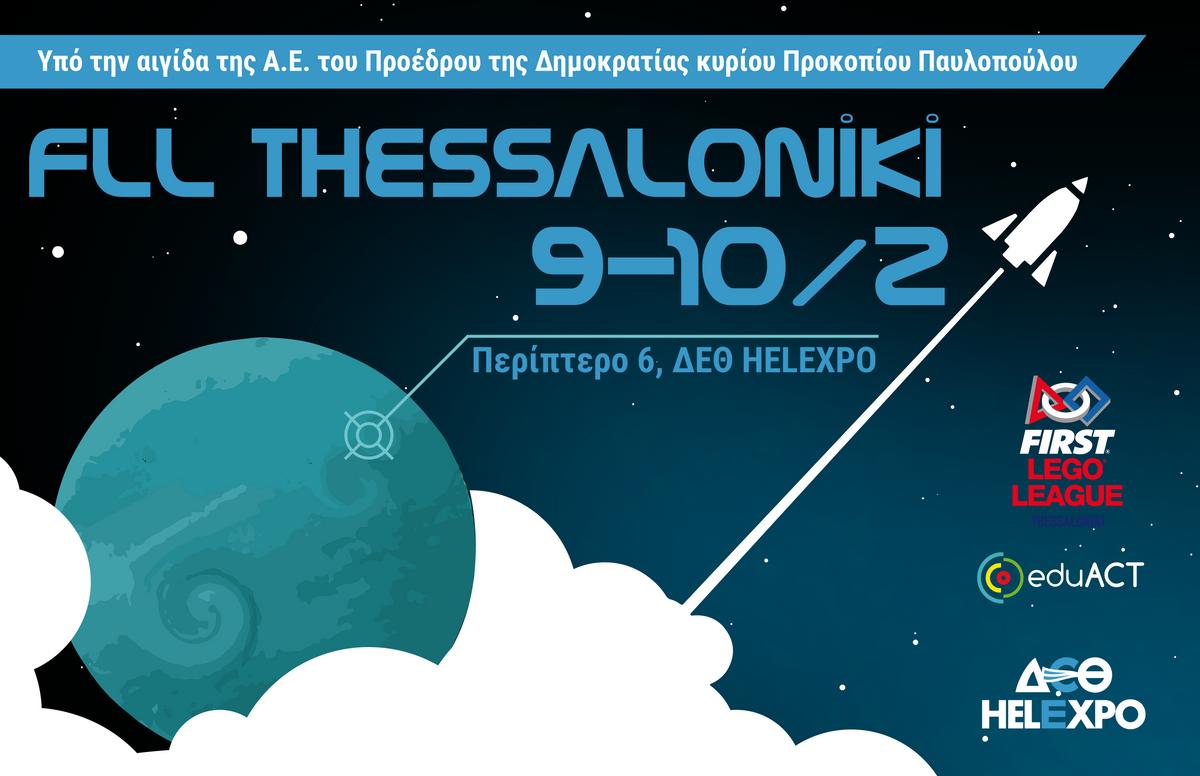 Τα Ανοιχτά Σχολεία στη Γειτονιά στην τελική ευθεία για το FLL Thessaloniki!
