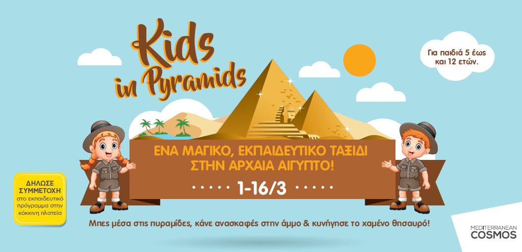Kids in Pyramids @ Mediterranean Cosmos!