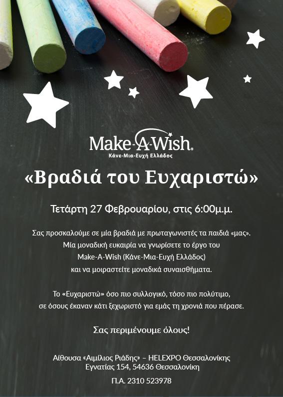 Make-A-Wish (Κάνε-Μια-Ευχή Ελλάδος) /Βραδιά του Ευχαριστώ
