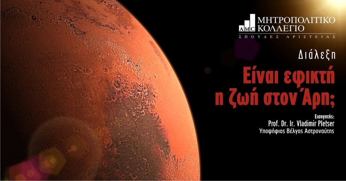 «Είναι εφικτή η ζωή στον Άρη;» Διάλεξη  στο CAPSIS HOTEL