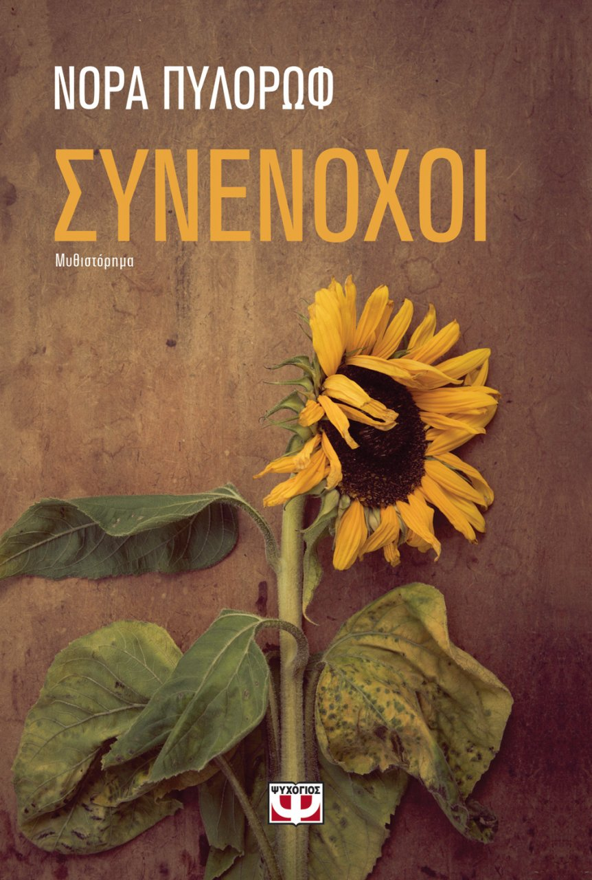 """Βιβλιοπαρουσίαση: """"Συνένοχοι"""" της Νόρας Προκοπίου-Πυλόρωφ"""