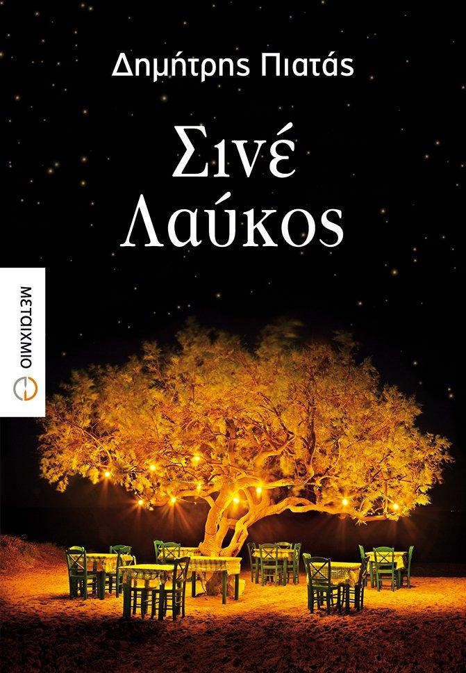 """Ο Δημήτρης Πιατάς παρουσιάζει το νέο του βιβλίο """"ΣΙΝΕ ΛΑΥΚΟΣ"""""""